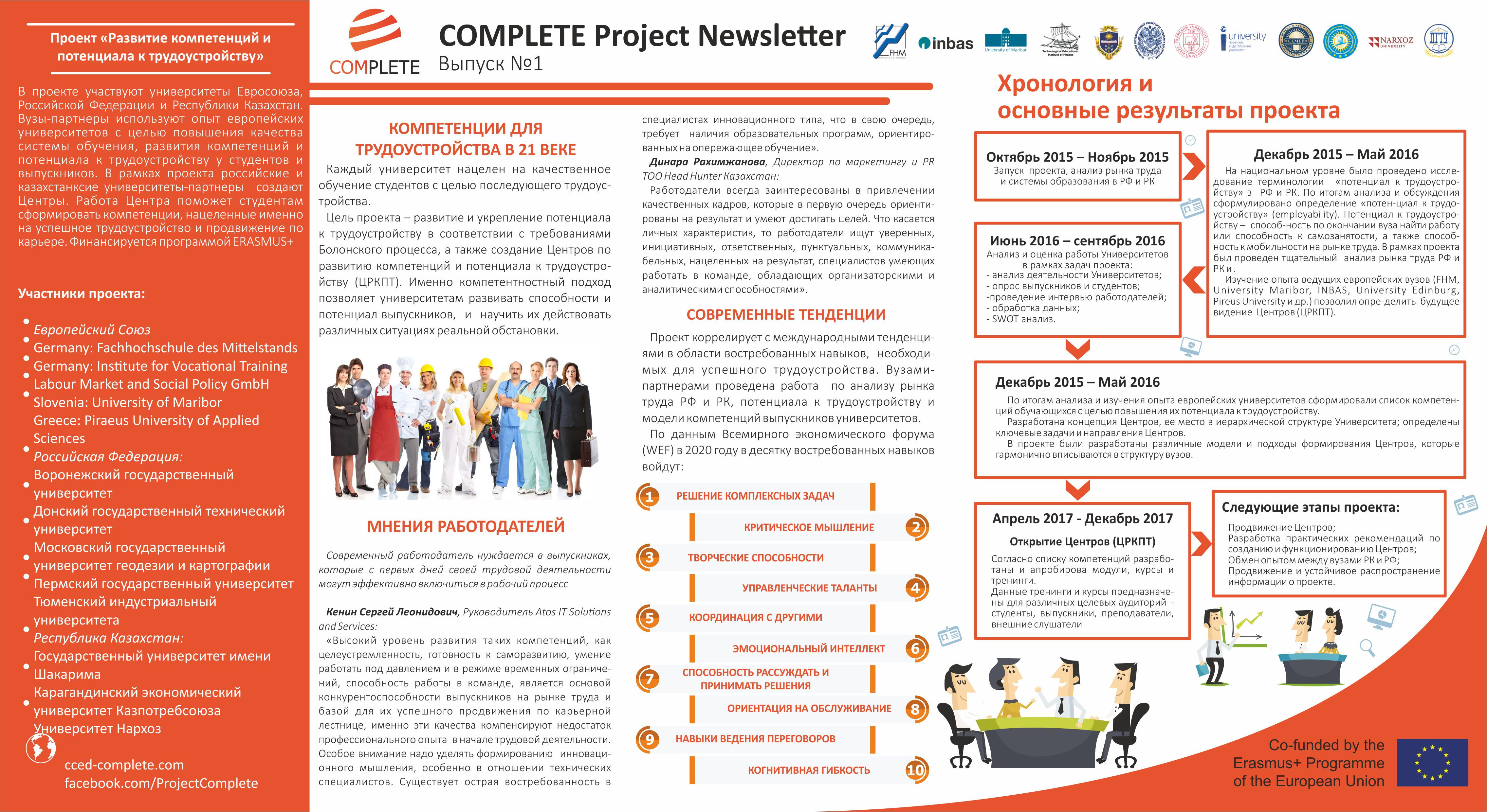 Complete - Establishment of Centres for Competence and